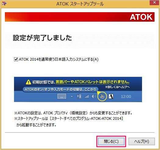 windows-atok-passport-13