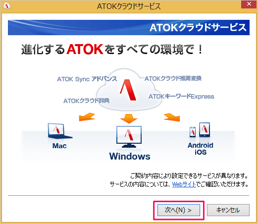 windows-atok-passport-20
