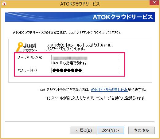 windows-atok-passport-21
