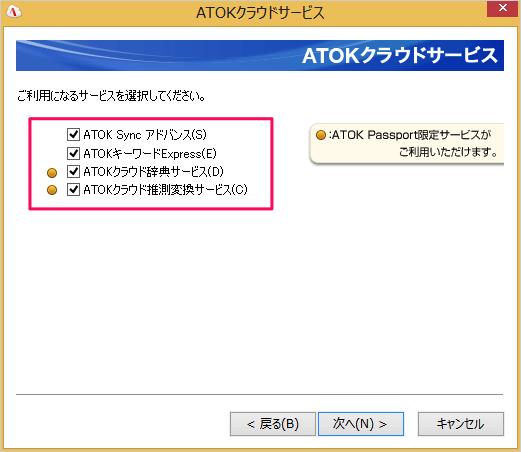 windows-atok-passport-22