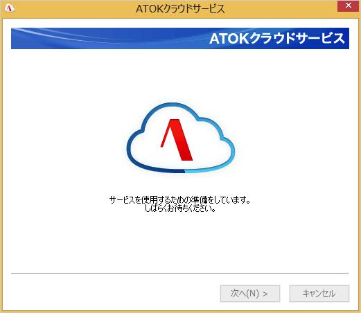 windows-atok-passport-23