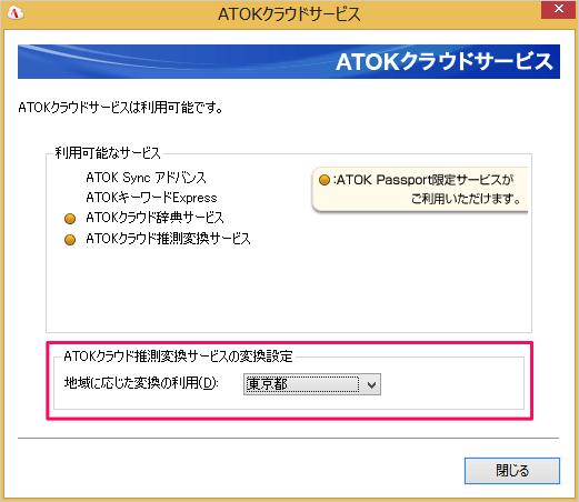 windows-atok-passport-24