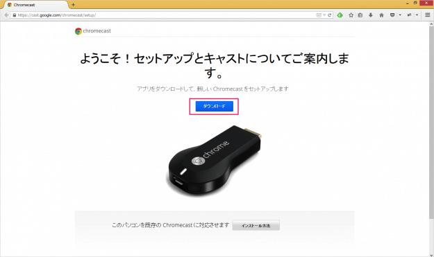 windows-google-chromecast-setup-03