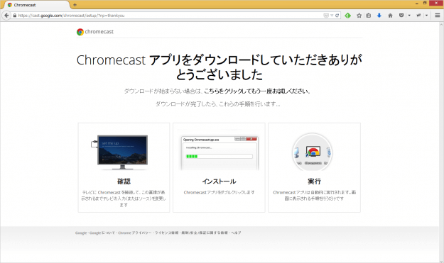 windows-google-chromecast-setup-04