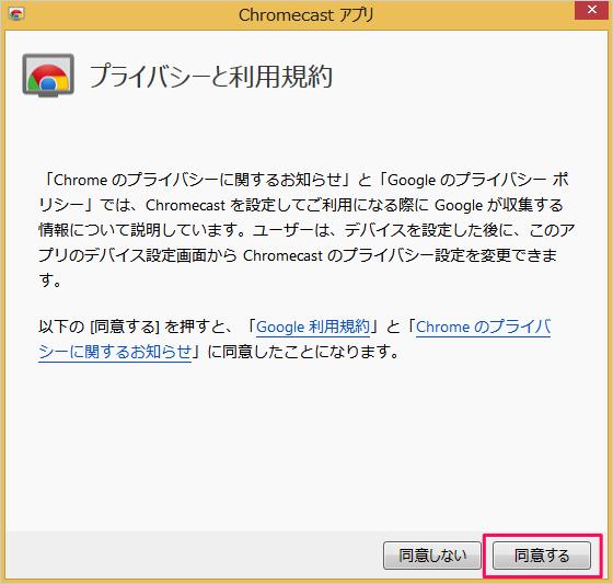 windows-google-chromecast-setup-05