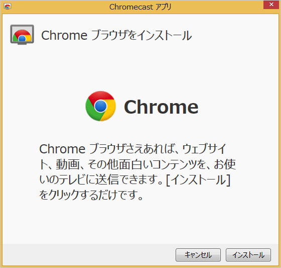 windows-google-chromecast-setup-06