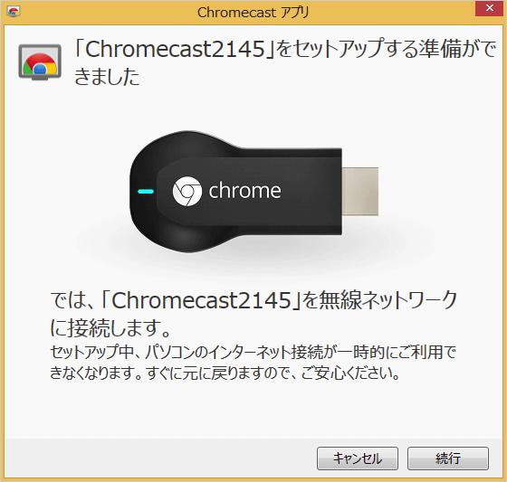 windows-google-chromecast-setup-07