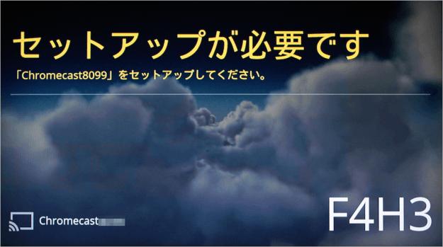 windows-google-chromecast-setup-10