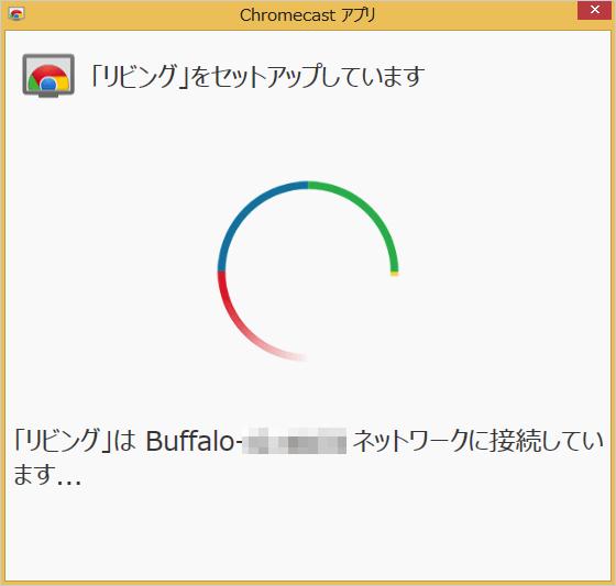 windows-google-chromecast-setup-12