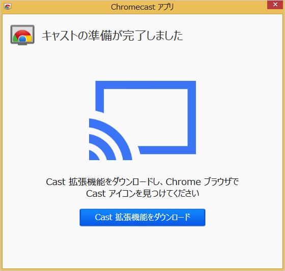 windows-google-chromecast-setup-13