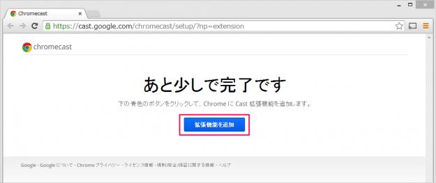 windows-google-chromecast-setup-16