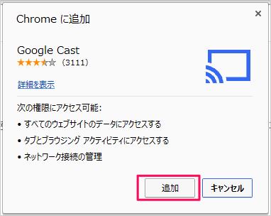 windows-google-chromecast-setup-17