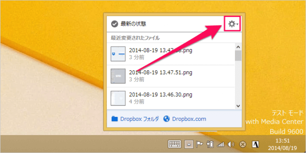 dropbox-account-remove-link-03