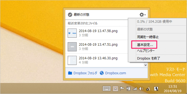 dropbox-account-remove-link-04