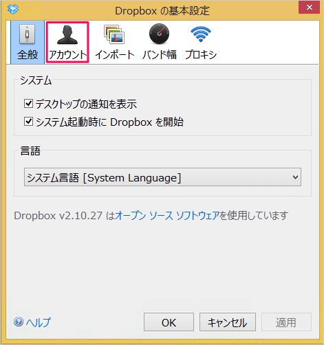 dropbox-account-remove-link-05