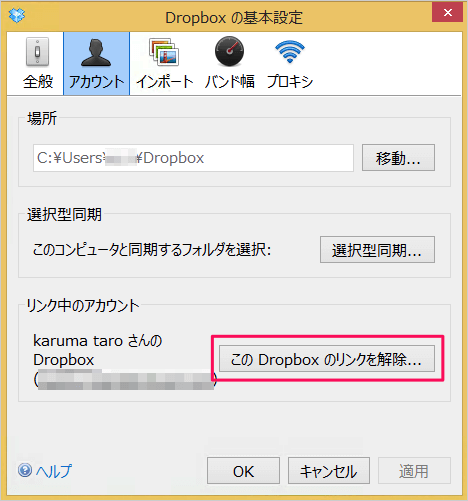 dropbox-account-remove-link-06