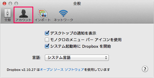 dropbox-account-remove-link-13