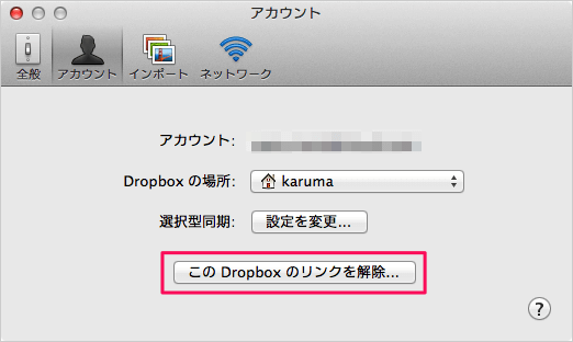 dropbox-account-remove-link-14