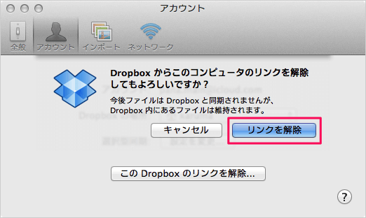 dropbox-account-remove-link-15