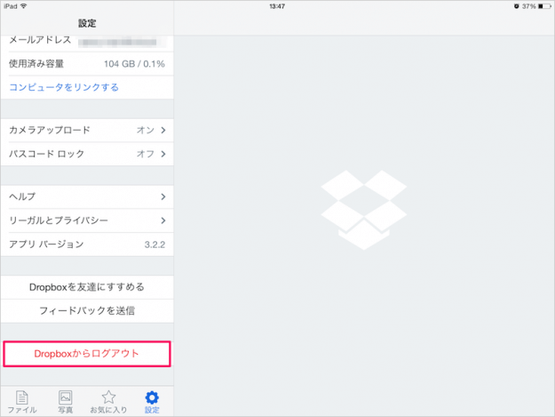 dropbox-account-remove-link-19