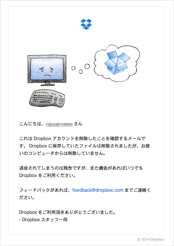 dropbox-delete-account-08