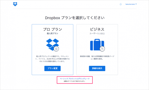 dropbox-downgrade-06
