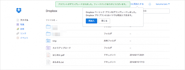dropbox-downgrade-10