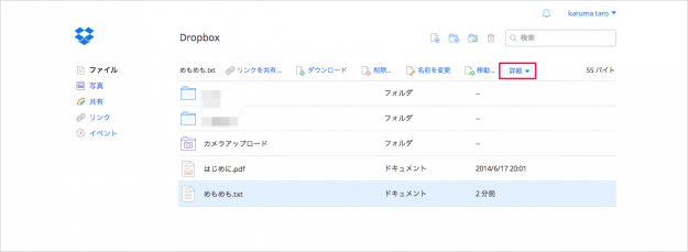 dropbox-file-recovery-old-version-04