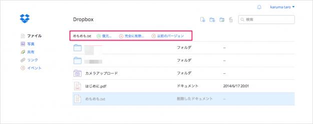 dropbox-file-restore-06