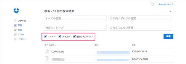 dropbox-file-search-08
