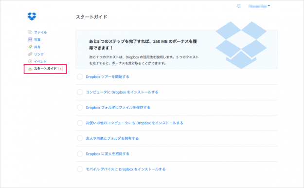 dropbox-get-more-space-start-guide-02