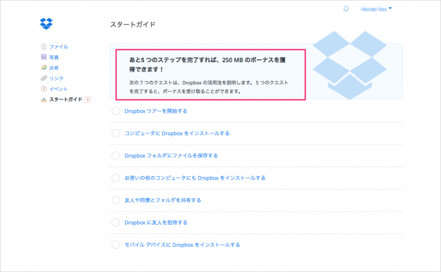 dropbox-get-more-space-start-guide-03