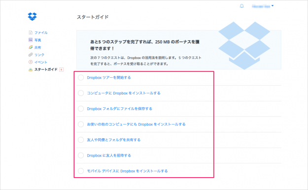 dropbox-get-more-space-start-guide-04