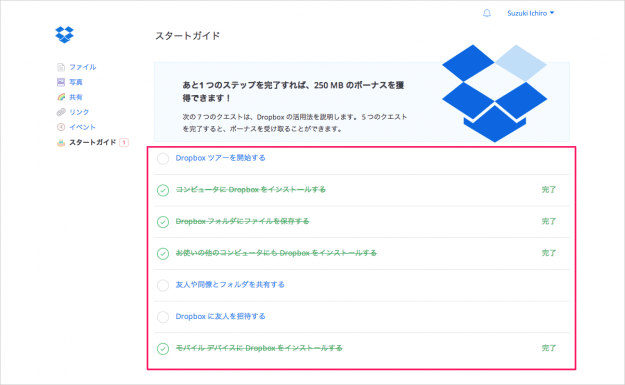 dropbox-get-more-space-start-guide-05