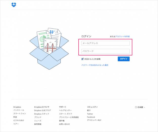 dropbox-mail-password-01