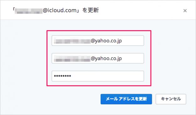 dropbox-mail-password-05