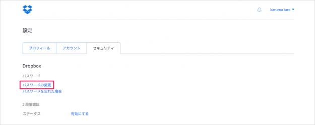 dropbox-mail-password-08