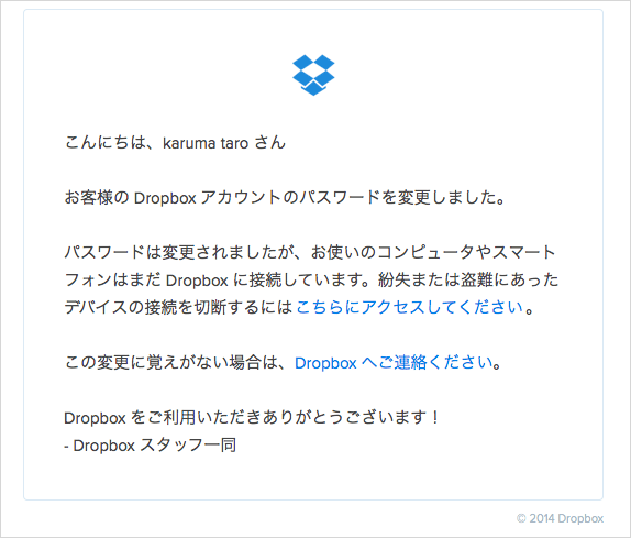dropbox-mail-password-10