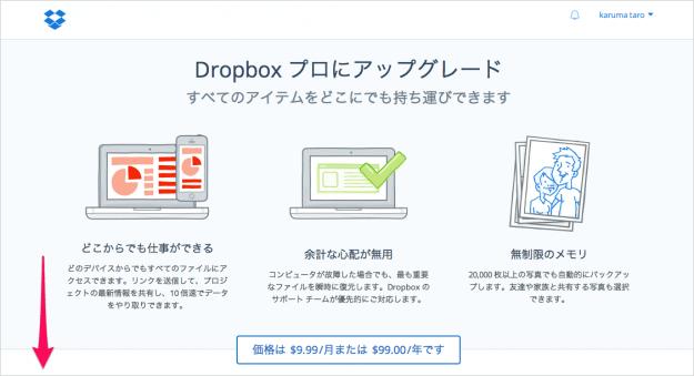 dropbox-pro-upgrade-06