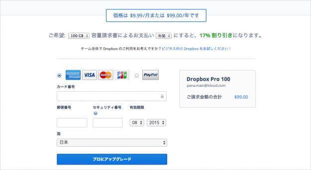 dropbox-pro-upgrade-07