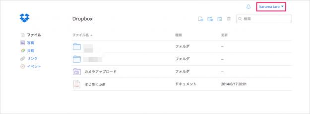 dropbox-settings-02
