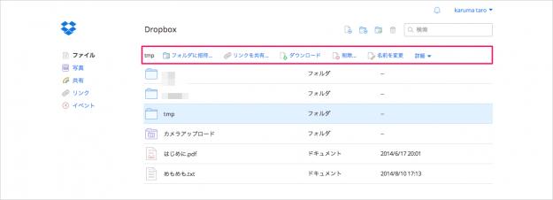 dropbox-share-folder-03
