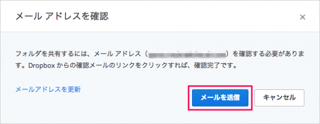 dropbox-share-folder-05