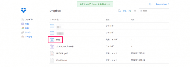 dropbox-share-folder-12