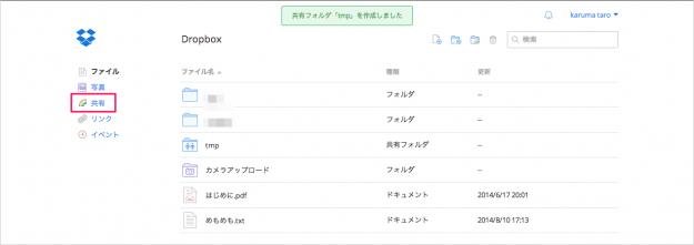 dropbox-share-folder-13