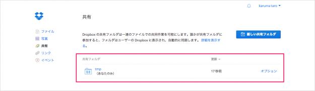 dropbox-share-folder-14