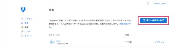 dropbox-share-folder-15