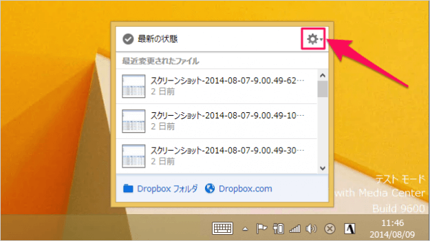 dropbox-storage-space-07
