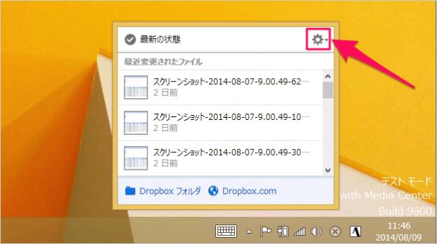 dropbox-storage-space-07