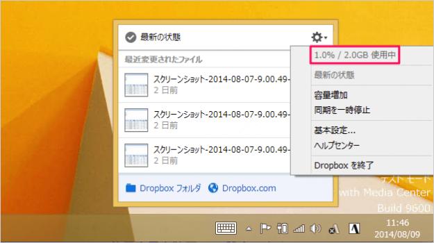 dropbox-storage-space-08